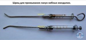 Шприц для промывания лакун небных миндалин при хроническом тонзиллите