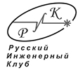 Русский инженерный клуб