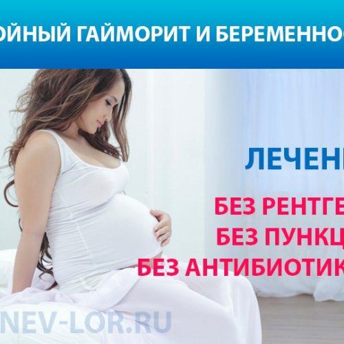 Гнойный гайморит и беременность
