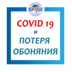 COVID-19 и потеря обоняния.