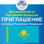 ПРИГЛАШЕНИЕ на лечение для пациентов из Республики Казахстан