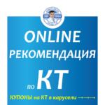 ONLINE РЕКОМЕНДАЦИЯ по КТ