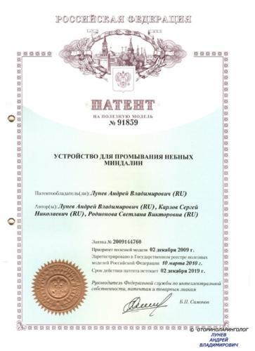 1300896670_patent3
